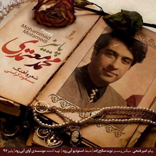 دانلود آهنگ جدید محمد معتمدی پاییز