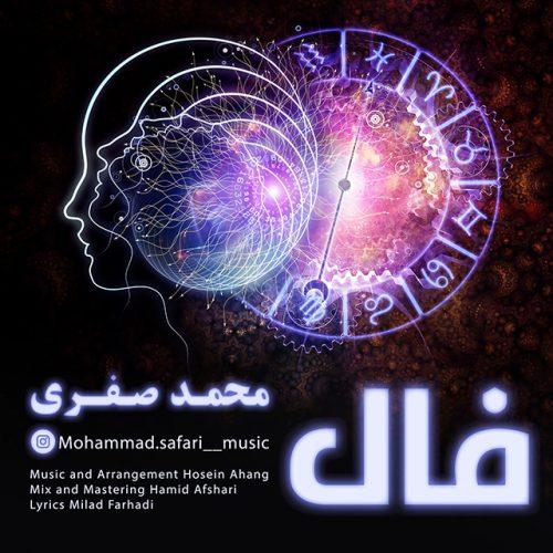 دانلود آهنگ جدید محمد صفری فال