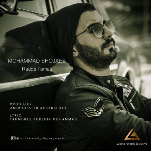 دانلود آهنگ جدید محمد شجاعی رد تماس