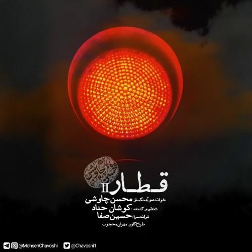 دانلود آهنگ جدید محسن چاوشی قطار (ورژن جدید)
