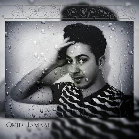 دانلود آهنگ امید جمال به نام یکم هوامو داشته باش