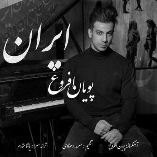 دانلود آهنگ جدید پویان افروغ ایران
