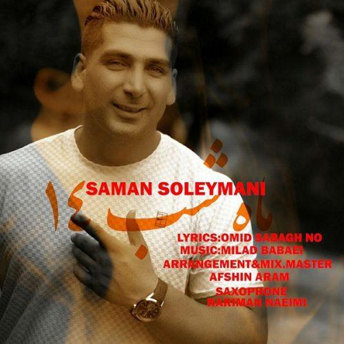 دانلود آهنگ جدید سامان سلیمانی ماه شب چهارده