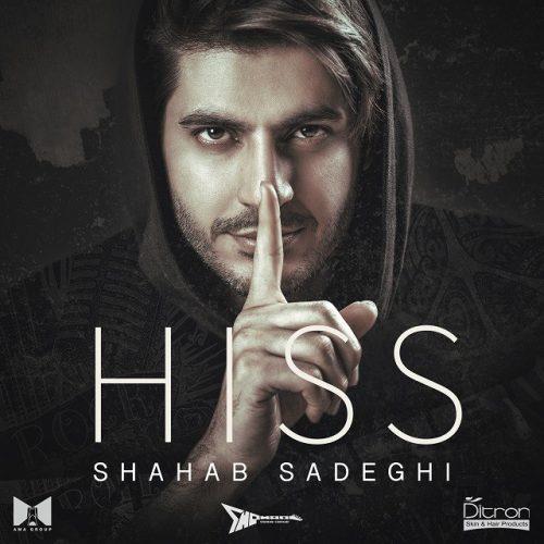 دانلود آهنگ جدید شهاب صادقی هیس