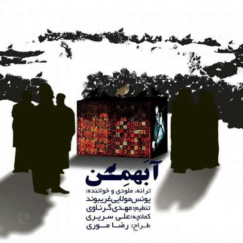 دانلود آهنگ جدید یونس مولایی آ بهمن