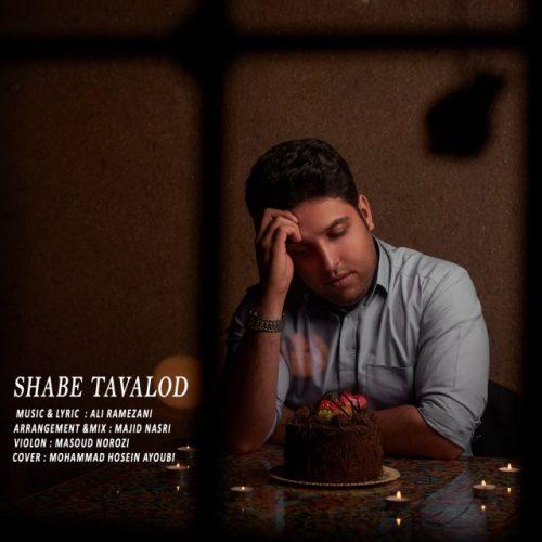 دانلود آهنگ علی رمضانی به نام شب تولد