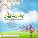 دانلود آهنگ گروه بین المللی بشارت اصفهان به نام بشارت بهار