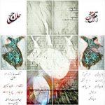 دانلود آلبوم حلاج به نام رقص آر