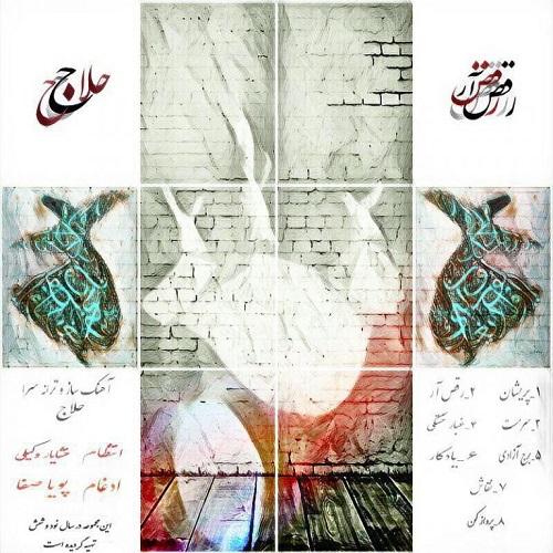دانلود آلبوم جدید حلاج رقص آر