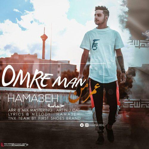 دانلود آهنگ حماسه به نام عمر من