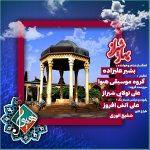 دانلود آهنگ گروه موسیقی هیوا  به نام بهار شیراز