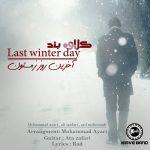دانلود آهنگ کلاوه بند به نام آخرین روز زمستون
