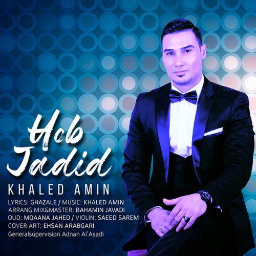 دانلود آهنگ خالد امین به نام حب جدید