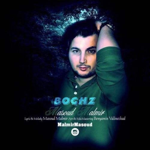دانلود آهنگ جدید مسعود مالمیر بغض