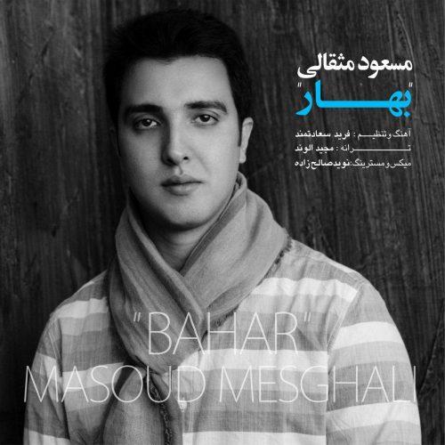 دانلود آهنگ جدید مسعود مثقالی بهار
