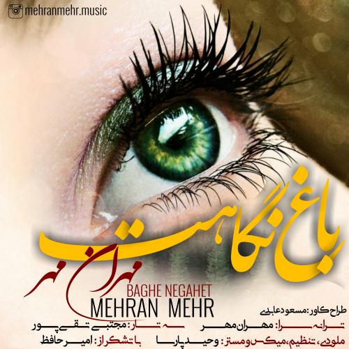 دانلود آهنگ جدید مهران مهر باغ نگاهت