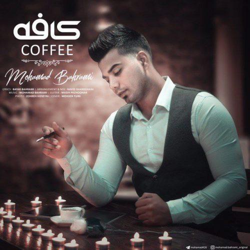 دانلود آهنگ محمد بهرامی به نام کافه