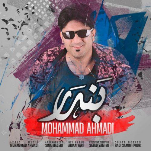 دانلود آهنگ محمد احمدی به نام بندر