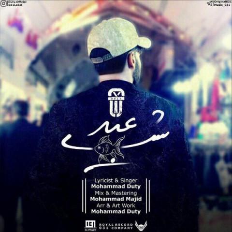 دانلود آهنگ محمد دیوتی به نام شب عید