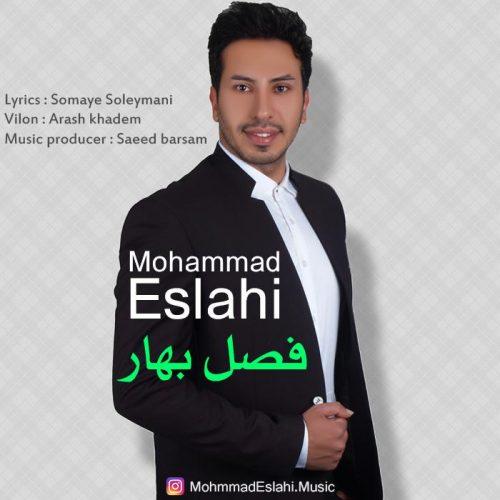 دانلود آهنگ جدید محمد اصلاحی فصل بهار