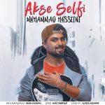 دانلود آهنگ محمد حسینی به نام عکس سلفی