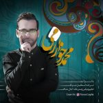 دانلود آهنگ محمد خوارزمی به نام با تو آرومم