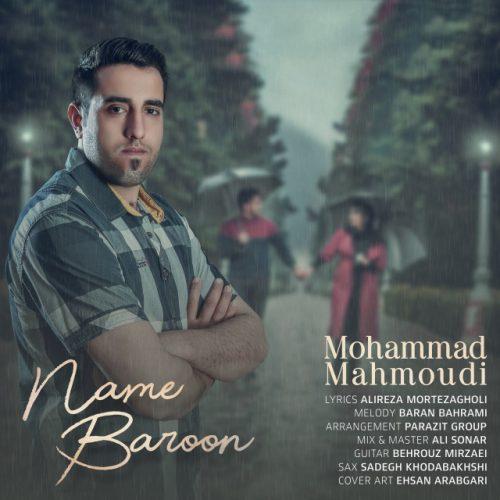 دانلود آهنگ محمد محمودی به نام نم بارون