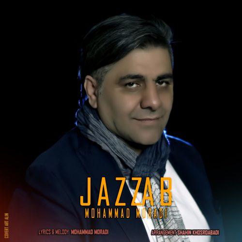 دانلود آهنگ جدید محمد مرادی جذاب