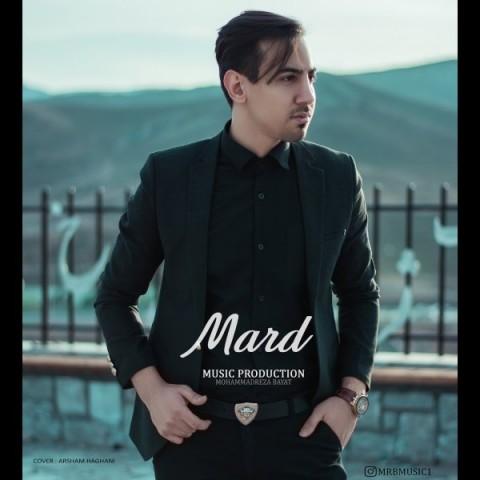 دانلود آهنگ جدید محمدرضا بیات مرد