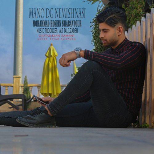 دانلود آهنگ جدید محمدحسین شعبانپور منو دیگه نمیشناسی