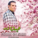 دانلود آهنگ محمد رضا قربانی به نام عیدانه