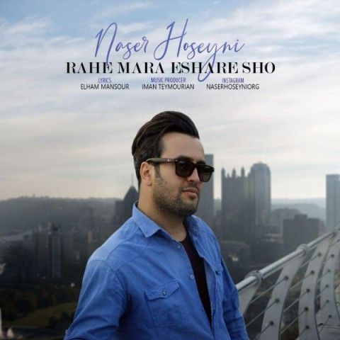 دانلود آهنگ جدید ناصر حسینی راه مرا اشاره شو