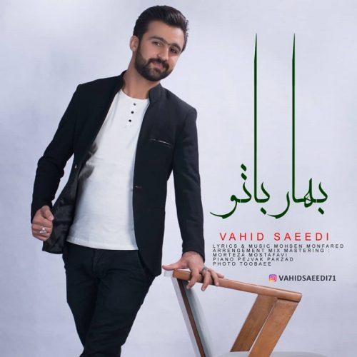 دانلود آهنگ جدید وحید سعیدی بهار با تو