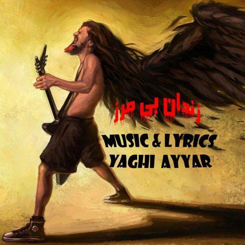 دانلود آهنگ جدید یاغی عیار زندان بی مرز