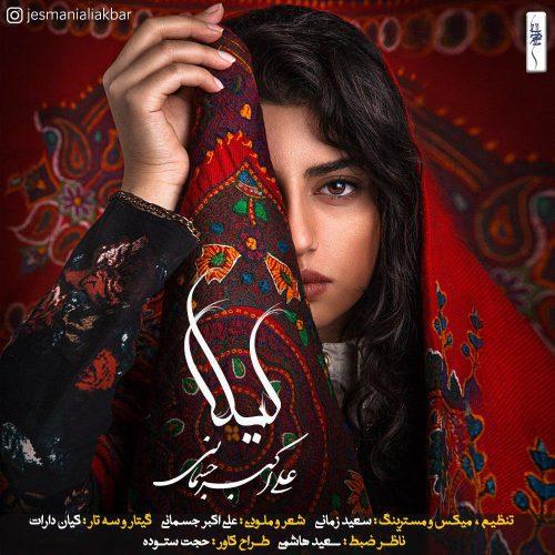 دانلود آهنگ علی اکبر جسمانی به نام لیلا