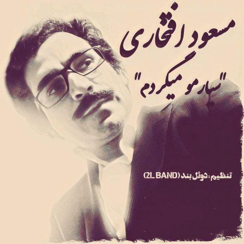 دانلود آهنگ جدید مسعود افتخاری سیارمو میگردم