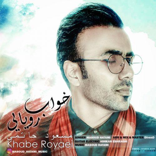 دانلود آهنگ مسعود حاتمی به نام خواب رویایی