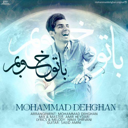 دانلود آهنگ جدید محمد دهقان با تو خوبم