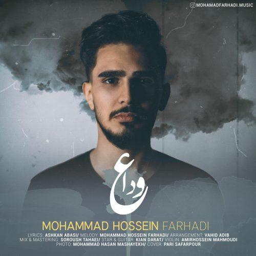 دانلود آهنگ محمد حسین فرهادی به نام وداع