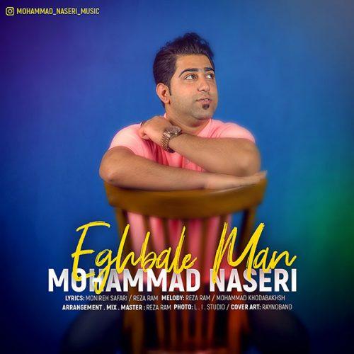 دانلود آهنگ محمد ناصری به نام اقبال من