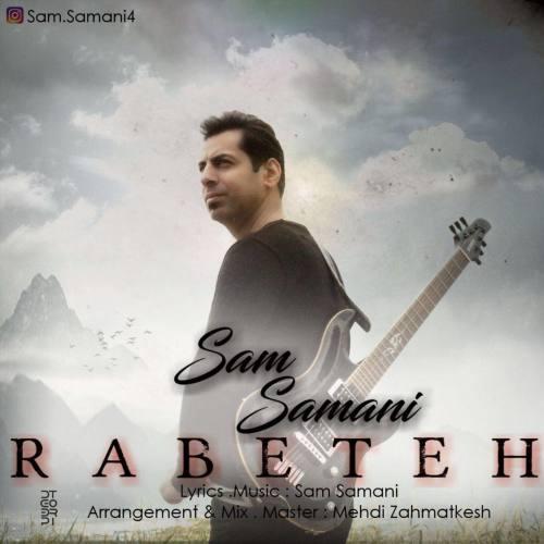 دانلود آهنگ جدید سام سامانی رابطه