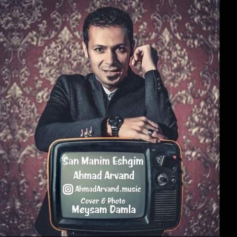دانلود آهنگ جدید احمد اروند سن منیم عشقیم