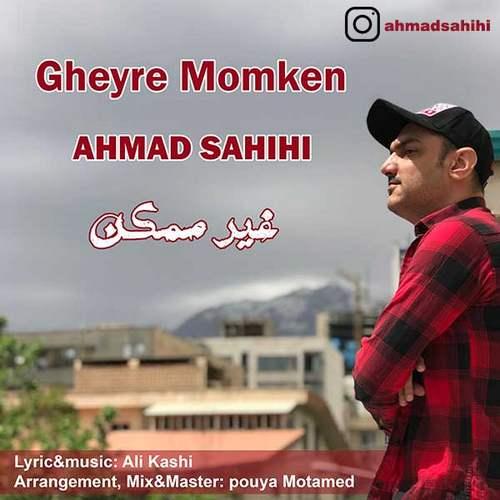 دانلود آهنگ جدید احمد صحیحی غیر ممکن