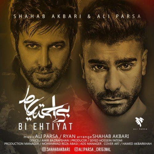 دانلود آهنگ جدید علی پارسا و شهاب اکبری بی احتیاط