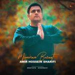 دانلود آهنگ امیر حسین شریفی به نام میمیرم برات