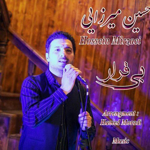 دانلود موزیک ویدیو جدید حسین میرزایی بی قرار