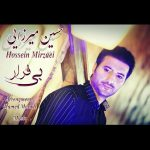 دانلود موزیک ویدیو حسن میرزایی به نام بی قرار