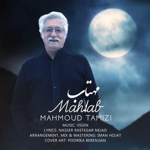 دانلود آهنگ جدید محمود تمیزی مهتاب