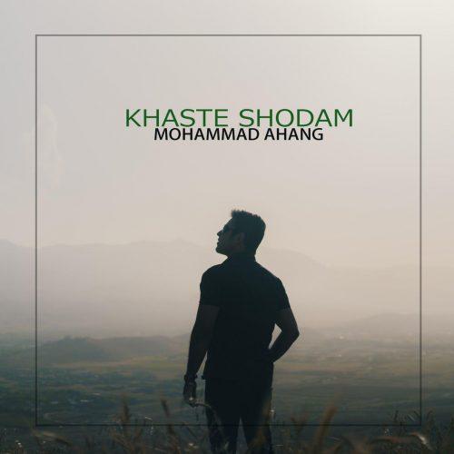 دانلود آهنگ جدید محمد آهنگ خسته شدم