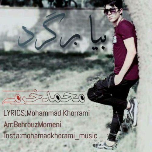 دانلود آهنگ جدید محمد خرمی  بیا برگرد